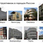 Конструктивизм в городах России